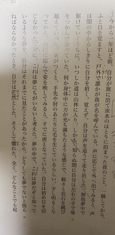 山月記です。 第3段落目で、李徴が虎になったと分かる文を抜き出しなさいとテストででたら、どこから抜き出すのがいいですか??