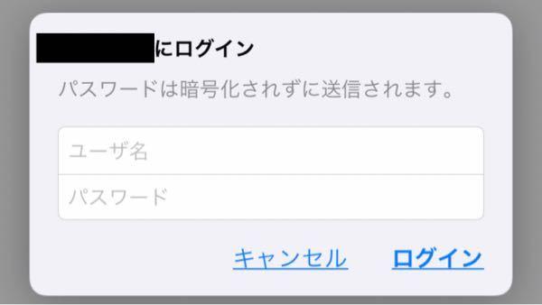 ホームページを見たらいきなりこれが表示されました。 キャンセルを押しても、普通に見れました。 仮に「ユーザー名」と「パスワード」の欄に何も入れずに、間違えてログインボタンを押して閲覧出来た場合、 不正アクセスなのでしょうか?