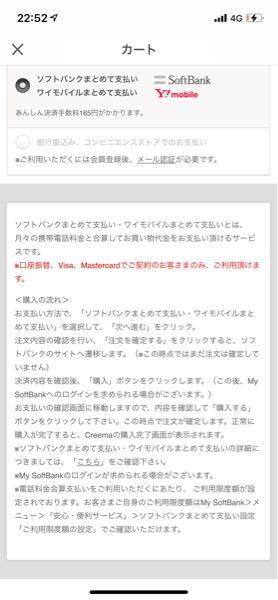 至急お願いします。 ソフトバンクまとめて支払い 登録はイオンカードです。 イオンカード(JCB) →引き落とし先西日本シティ銀行(VISA) この場合、まとめて支払いは適用外ですか?
