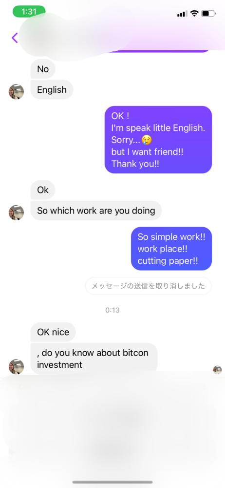 (前回の続き)あーーーーー本当に無念。 せっかくFacebookで海外の友達ができたと思ったらビジネスへの誘い… ですよね? ビットコインの話ししてるので… もう泣きそう 今度から友達かもにそういう外国人が現れても友達にならないことにします。 皆様はどう思われますか?