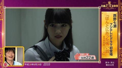 これ、ほんとにあった怖い話という番組に出演されていた時の西野七瀬さんなのですが、 西野さんってこの時以外でもこういう髪型してる時ってありましたか?もし画像があれば貼って頂けますでしょうか?