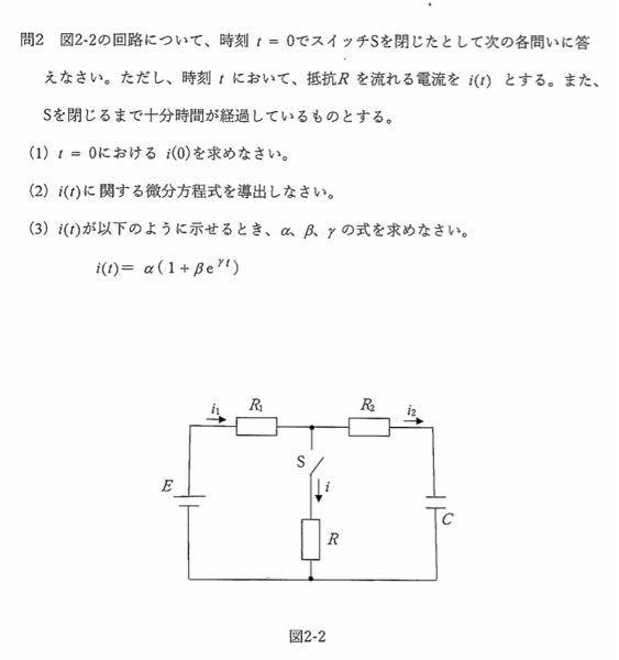 電気回路(過渡回路)についての問題です。 答えを教えてください