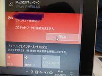 パスワードを入力したいのにそもそもこの画面になってWiFiに繋げません。どうしたら繋がりますか?