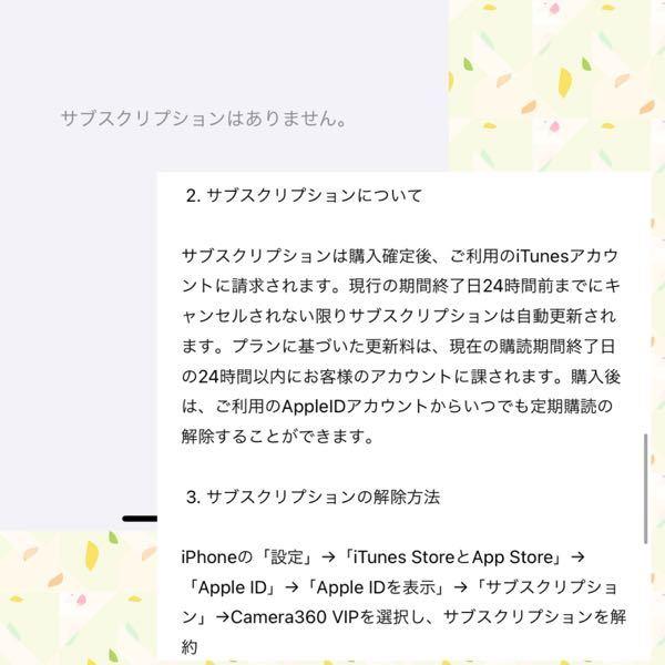 iPhone サブスクリプションについて トライアル期間中だとサブスクリプションに反映されないのでしょうか? 昨日、もしかしたら間違って有料会員登録をしたかもしれないのですかが、サブスクリプションには何も無く、そのアプリ(camera360)のApp Storeのページにいくと下記写真の通りサブスクリプションにて解約できるとありました。 現在、サブスクリプションには【サブスクリプションはありません。】となっておりますが、 トライアル期間中だから何もないのでしょうか。 もしくは元々有料会員登録すらしていないのでしょうか。 ご回答をお願いいたします。 ※写真見ずらくて申し訳ありません。