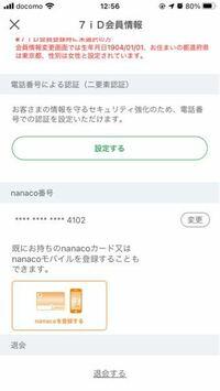 セブンイレブンアプリでnanaco番号はどのようにしたら調べられますでしょうか?アプリの7iD会員情報を開くと画像のようにnanaco番号が伏せ字になってしまいます。なおnanacoカードは持ってません。よろしくお願い致 します