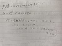 6-√7の整数部分と少数部分についてなんですが、 答えは整数部分a=3,b=3-√7 になる理由をわかりやすく教えてくれませんか?