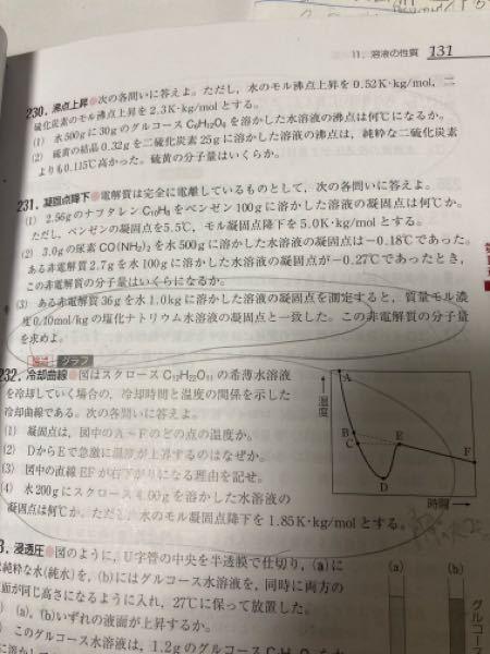 231の(2)なぜ沸点上昇度のkが尿素とある非電解質で同じという前提なのですか?kの値は物質によってかわると予備校の先生に教えてもらったのですが、