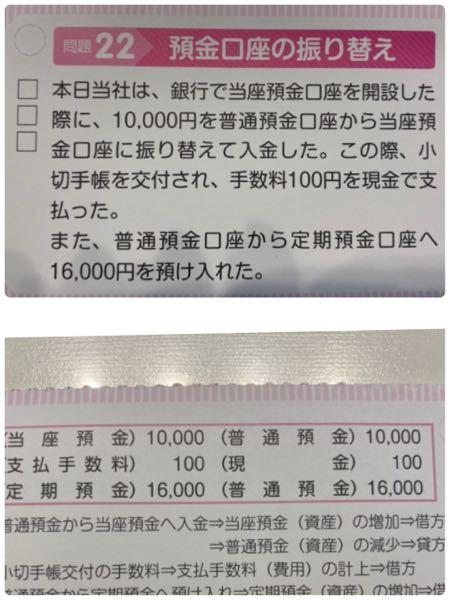 この仕訳って 貸方の普通預金をまとめて26,000って書いてもいいですか?