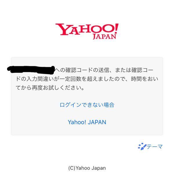 ヤフージャパンで確認コードの送信についてです。 このような画面が表示されました。どのくらい待ってから再度試せば良いのでしょうか?