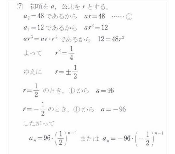 この模範解答について質問です。r^2=1/4 ゆえにr=+-1/2 とありますがなぜ+,-が付くのですか? 普通に1/2だけではダメですか?
