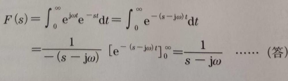 ラプラス変換について教えてください。 画像の[e^(-(s-jω)t)]0~∞の部分がなぜ-1になるのでしょうか?