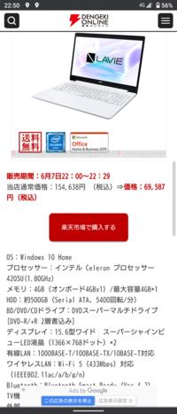 これって、詐欺ですよね? セレロンに4GBメモリに500gb hddって、、  通常価格でも7万もしないですよね?