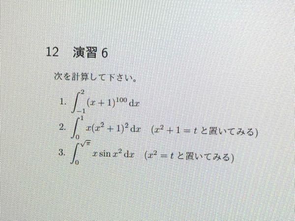微分積分のこの3問の問題の解き方がわからないのですが、教えていただけませんか?よろしくお願いいたします。