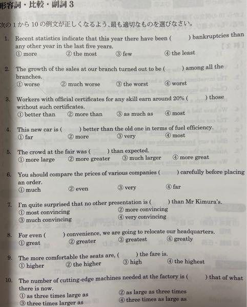 至急です!文法問題解答お願いします!