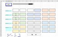 教員ではありませんが、席替えをエクセルでランダムにできないか考えていました。 シート1には、データベースとして、番号、名前、ふりがながあります。シート2に、枠を作って、席替えボタンを押したらランダムに席が決まるよう設定できたらよいなと思いました。マクロでなくても構いません。目が悪くてどうしてもここの席がよいという意見も反映するために、一部は手入力で、他はランダムに席が替わる!なんてことができ...