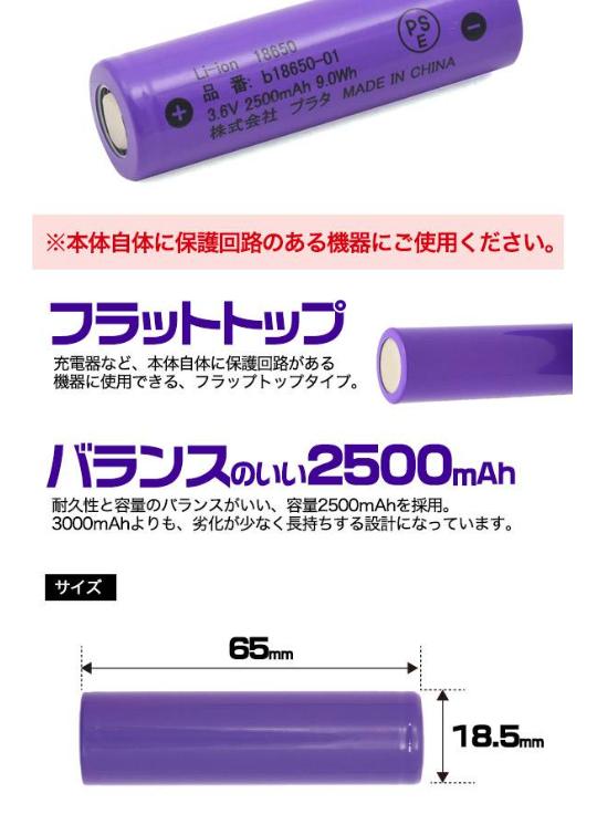 18650のリチウム電池を探しているのですが、保護回路がある機器と書かれているのですが、ハンディ扇風機に使えるのでしょうか、