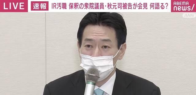 「無罪であります。はっきりと申し上げます」秋元被告 秋元司は無罪です。 衆議院選挙出馬支持します。 頑張れ 憲法改正しましょう。 皆さん は どう お考え ですか!?