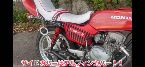 このバイクのシートを止めているバンドみたいなのって売ってるんですか?それとも作ってるんですか?作るとしたらどう作るか教えてください お願いします