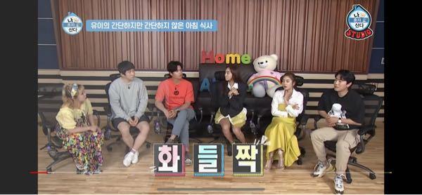 韓国の番組について質問です。 YouTubeでこの番組を見つけて、芸能人の方やアイドルの方が自分の家?で食事をしているのがとても好きでもっと見たいと思いました。 この番組はなんという名前なんでし...
