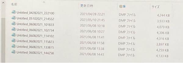 ソフトが落ちた時にDMPファイルが作成されたんですけど、このファイルは消して良いのでしょうか?DMPファイルの用途って何なんですか?