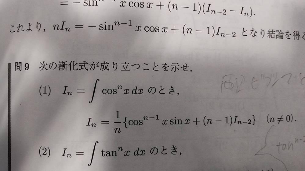 これを部分積分を使わずに微分でとくとしたらどうなりますか?