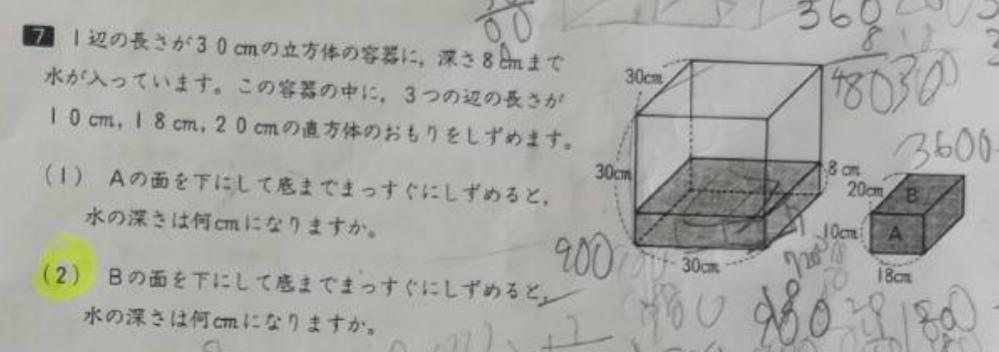 中学受験の算数の容積と体積問題です。 1辺の長さが30㎝の立方体の容器に、深さ8㎝まで水が入っています。 この容器の中に3つの辺の長さが、10㎝、18㎝.20㎝の直方体のおもりを沈めます。 (2)Bの面を下にして、底までまっすぐしずめると、水の深さは何㎝になりますか? との問題で、 ① 全体の水の量 30*30*8=7200㎤(入っている水の量)を、求め ② B面を下にした時の高さ8㎝分の直方体の体積 求め 20*18*8=2880㎤ ③ ①と⓶が水の容積 7200+2880=10080㎤ 10080を立方体の底面積30*30=900 10080/900 =11.2 A 11.2cm と導いたのですが、答えは合っているでしょうか? 間違えている場合には、教えてもらえれば助かります。 どうぞよろしくお願い致します。