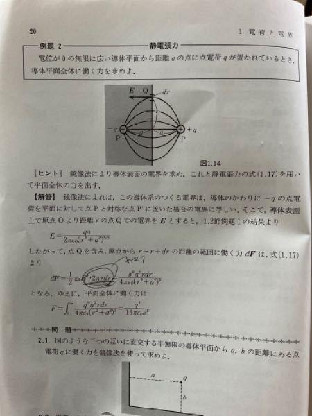 電磁気学についての質問失礼します。 編入試験勉強をしていた所、下線部の部分がなぜ必要なのかわかりません。 わかる方よろしければ回答お願いします。