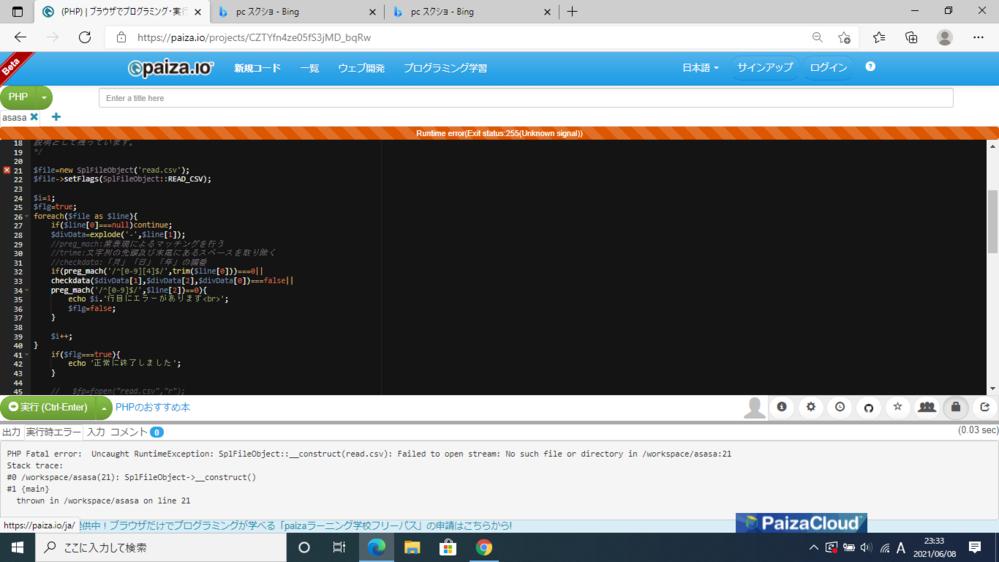 PHPプログラム初心者です。こちらのバグ原因わかるかたいますか?paizaの無料サービスで組んでいます。
