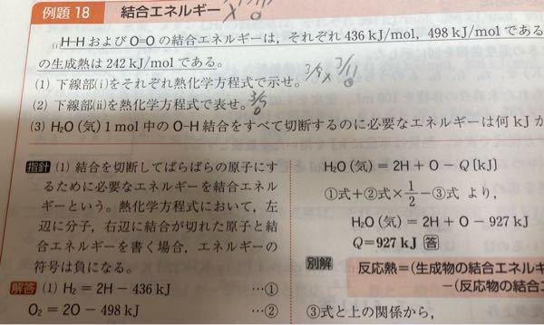 (1)は、H2(気)=2H(気)-436kj ではダメですか?なぜ、解答では、(気)がついてないのですか?付けなくても大丈夫な理由は何故ですか?