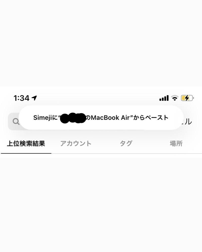 Apple製品を使っている方に質問です。 最近、文字を打とうとキーボード(Simeji)を開く度に画像のように MacBookからペースト と出てきます… これはなぜでしょうか…?また、どのよ...
