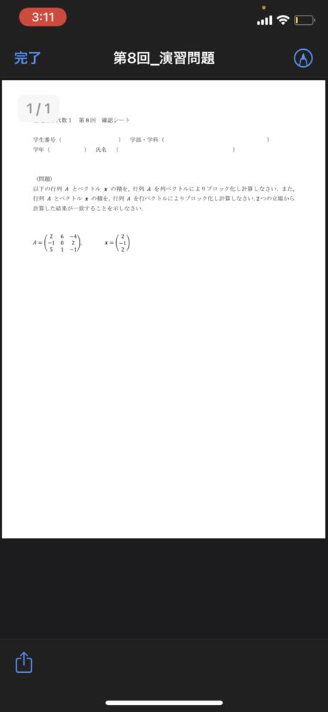 線形代数の行列のブロック化の問題なのですが、または、以降が全くわかりません。教えてください。