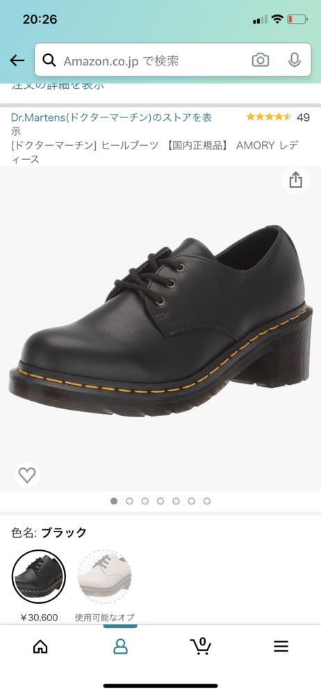 靴を探してます!! 写真にあるような、少しだけヒールが高くなっている靴を探しています。これはドクターマーチンのアモリーという型なのですが、どうやらメンズ用には生産されていないようなので、これに似た型の靴を知っている方がいらっしゃいましたら教えてください!! 私は男なのですが、あまりこういった型の靴がメンズサイズにはなく、でも気になっていて履いてみたいので是非お願いします ♂️ サイズは26.5cm前後です。