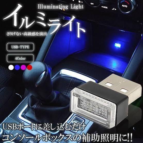 車のコンソール周りが暗いので添付の様なUSBライトを付けたいのですが、さらに上から充電器などを挿せるUSBは無いでしょうか? 増設はいらないので1口で、ライトが点いてくれて、その上からUSBが挿せるような そんな代物あったりしませんか シガーソケット→USB変換系だとあるんですけど自分の車はコンソールボックス内にしかシガーソケット無いので却下です