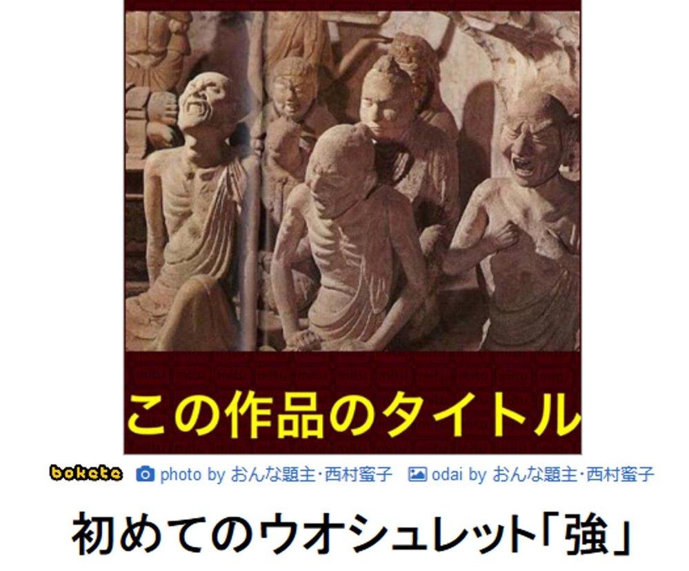 この画像ボケてでよく見かける仏像なんですが 実物を見に行きたいです 何処の場所にある仏像でしょうか?