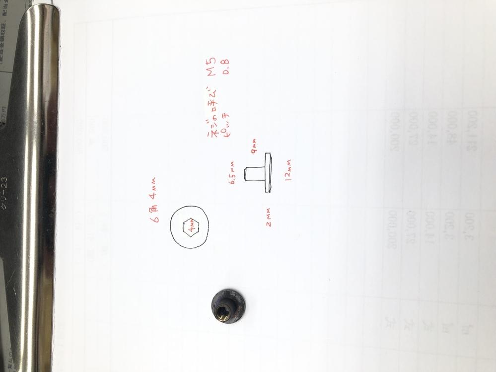 デザイナーズチェアのネジの受けを探しています。 トールスタイン・ニールセン作 トーテムというチェアの背もたれのネジを探しています。 サイズは写真にある通りなんですが、このネジを受ける側(スペーサー?)を探しています。 駆動部は六角4mm 呼び径はM5 ピッチは0.8 ネジ部の深さは7mm 頭部の径は12mmです 素材は鉄で真鍮色をしています。 色や素材は問いませんが同じ形状の物を探しています。 ものに品番がないので検索も出来ずに困っています。 これが購入できる所、またはこれの名称を教えていただきたいです。 ネジには詳しくないので専門的なことは分かりませんが、ノギスで計測しました。