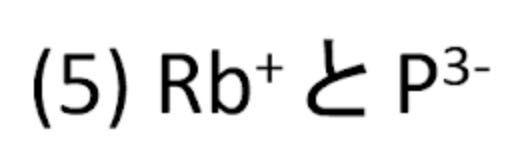 これを組成式で表すとどうなりますか??