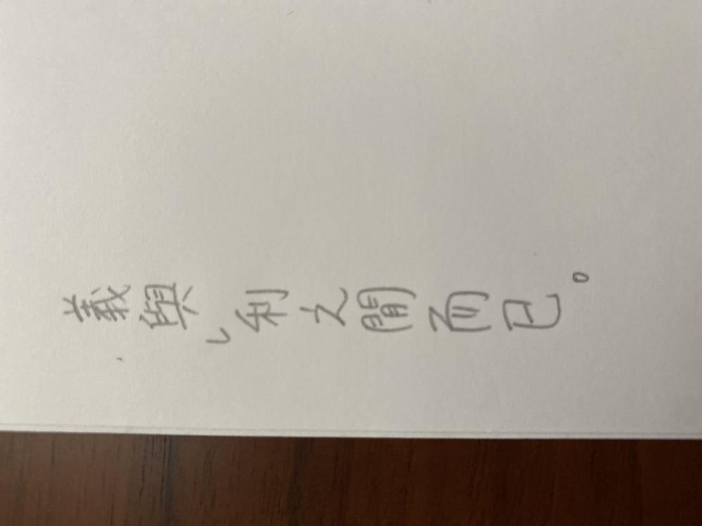 この漢文の書き下しを教えて欲しいです!