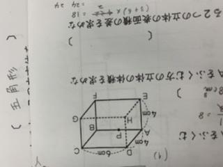 小学校算数の問題です。 図のような直方体があり、Pは辺ABの真ん中の点です。この直方体を3点P、D、G を通る平面で切ったとき、頂点Aを含む方の立体の体積を求めなさい。 → 3点P ,D, G ...