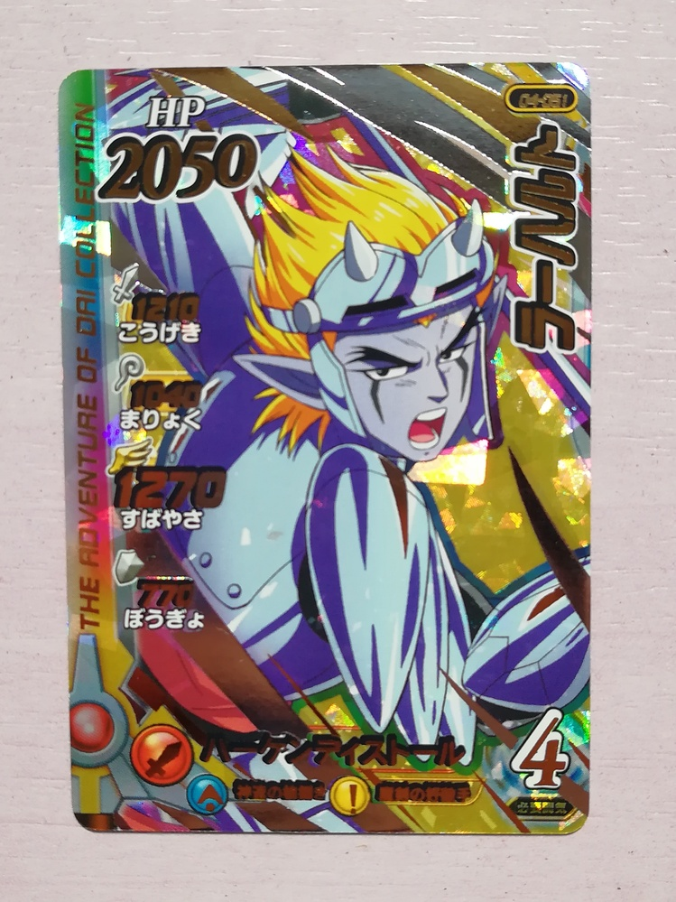 ドラゴンクエストクロスブレイドについて質問です 先日このカードを当てたのですが、カード下部の金文字がズレているように感じます。 これはエラーカードになるのでしょうか? また、交換等は可能なのでし...