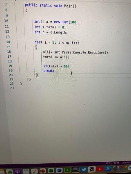 「整数型の配列 a[100] にキーボードから入力された正数を順に格納する.ただし,今までに入力された数の合計 が100を越えたらそこで終了し,そこまでの配列aの内容を順に出力する」っていうプロ...