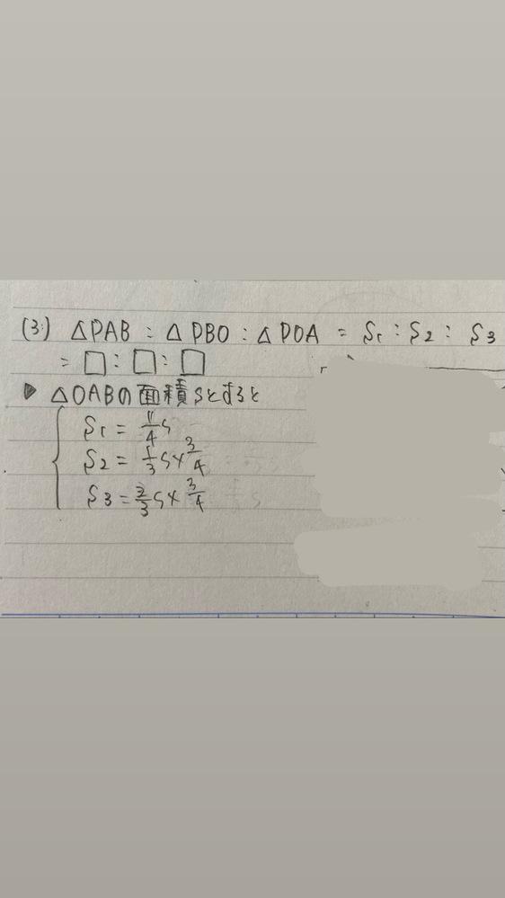 高校数学ベクトルの質問です ベクトルの面積比についての質問なのですが、 △OABの面積をSとすると、 S₁は分かるのですが、S₂とS₃がどうして こうなるのか分かりません。 教えてください!