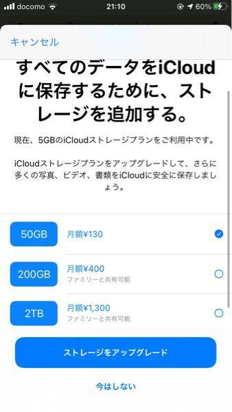 教えてください。 バックアップのためにiCloudの200GBに月額で払い、機種変更後解約というのは可能でしょうか。 よろしくお願いします。