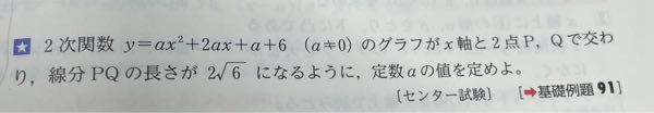 高校数学、二次方程式の問題です。 解説をお願いします。