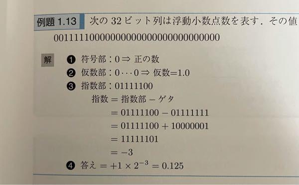 なぜ11111101が-3になるんですか?