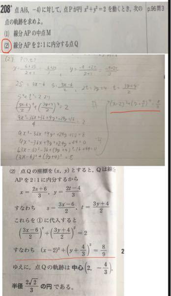 高校数学、数2の軌跡についてです。 1番上の写真の赤丸を付けている(2)の答えがどうしても合わないです。 真ん中の写真が自分の回答で、1番下の写真が回答なのですが、赤線の引いてある、 (x−2)²+(y+3/4)²=9/8のところが、 どうしても(x−2)²+(y+3/4)²=3/8になってしまいます! どこの計算が間違っているか指摘して頂きたいです! よろしくお願いします! *写真が見ずらかったら撮り直します!