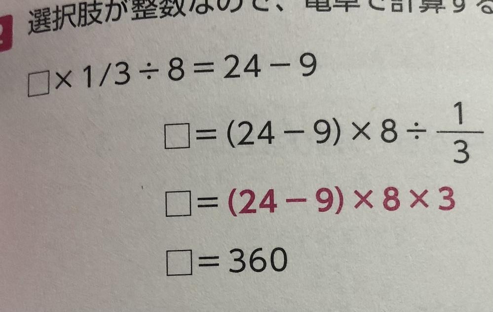 数学の簡単な計算についてです。 すっかり計算の仕方を忘れてしまっており恥ずかしいのですが、何故÷8はそのまま×8になっているのでしょうか?÷8は×に変えると1/8になるのでは無いのですか? どなたか解説お願いします、、。