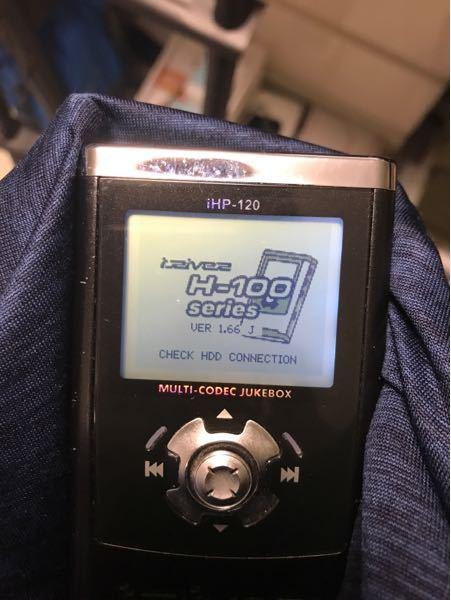 このiriverのHP-120と言う音楽プレイヤーがこの様な表示が出て音楽が聴けません これはHDDが壊れているという事でしょうか?