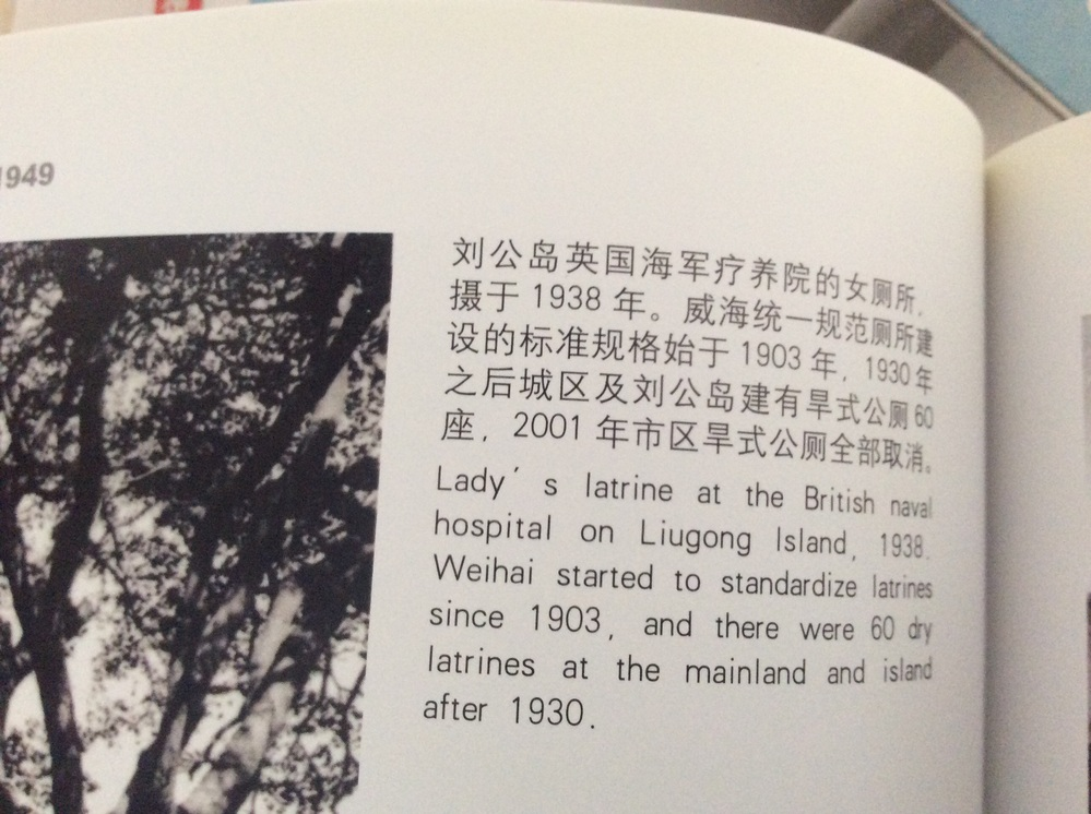Laby's latrine at the British naval hospital on Liugong lsland. 1938. Weihai started to standardi...