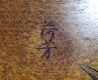 """作者名の漢字が読めません。  """"◯芳""""  分かる方御教示お願い致します。"""