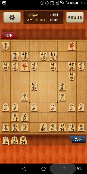 百錬将棋 5手詰め ステージ264 が解けません。 どなたかご教授お願いします。